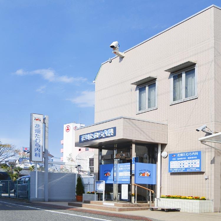内科 医院 田村